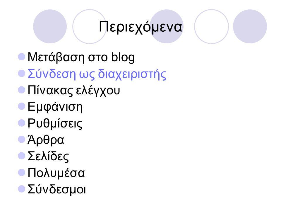 Σύνδεση ως διαχειριστής Κλικ στον σύνδεσμο Δίνω το email ή username και το password Κλικ στο κουμπί Σύνδεση Ο σύνδεσμος γίνεται γίνεται