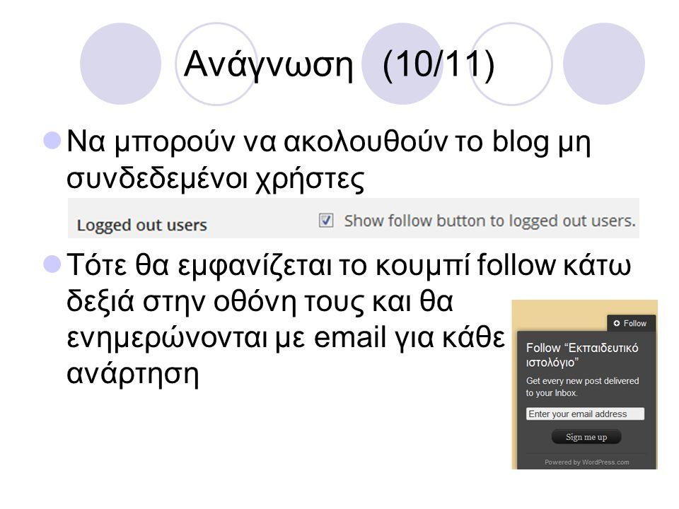 Ανάγνωση (10/11) Να μπορούν να ακολουθούν το blog μη συνδεδεμένοι χρήστες Τότε θα εμφανίζεται το κουμπί follow κάτω δεξιά στην οθόνη τους και θα ενημε