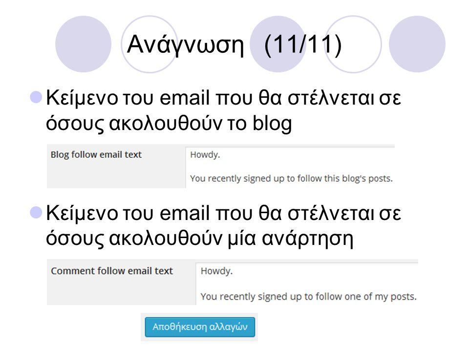 Ανάγνωση (11/11) Κείμενο του email που θα στέλνεται σε όσους ακολουθούν το blog Κείμενο του email που θα στέλνεται σε όσους ακολουθούν μία ανάρτηση