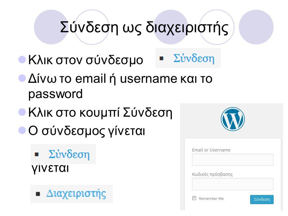 Ανάγνωση (6/11) Επιτρέπεται στις μηχανές αναζήτησης να βρίσκουν το blog σας Αποθάρρυνση των μηχανών αναζήτησης από την εύρεση του blog σας  Εξαρτάται από τις μηχανές αναζήτησης αν θα το εμφανίσουν Ορατό μόνο σε χρήστες της επιλογής σας