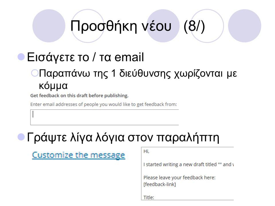 Προσθήκη νέου (8/) Εισάγετε το / τα email  Παραπάνω της 1 διεύθυνσης χωρίζονται με κόμμα Γράψτε λίγα λόγια στον παραλήπτη