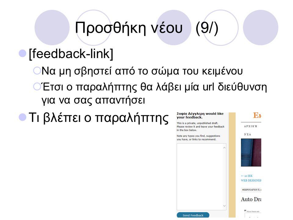 Προσθήκη νέου (9/) [feedback-link]  Να μη σβηστεί από το σώμα του κειμένου  Έτσι ο παραλήπτης θα λάβει μία url διεύθυνση για να σας απαντήσει Τι βλέ