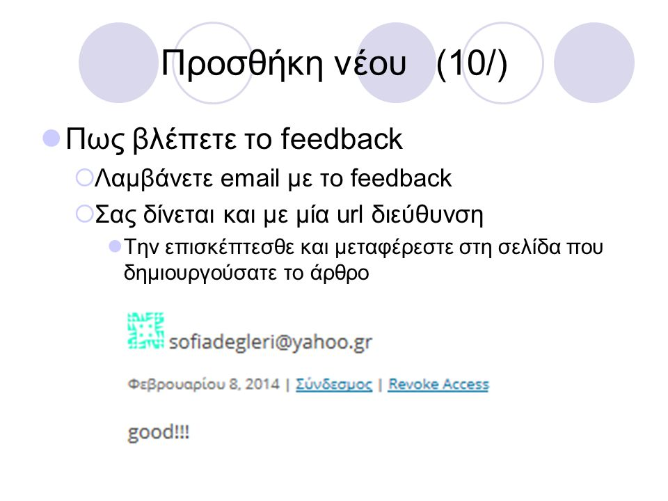 Προσθήκη νέου (10/) Πως βλέπετε το feedback  Λαμβάνετε email με το feedback  Σας δίνεται και με μία url διεύθυνση Την επισκέπτεσθε και μεταφέρεστε σ