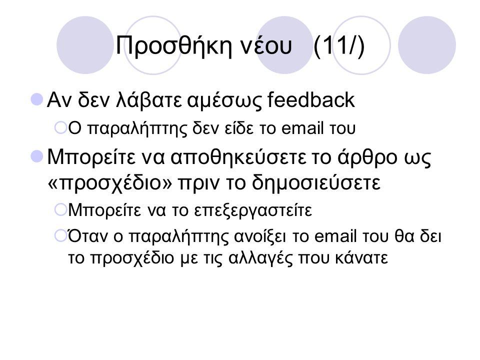 Προσθήκη νέου (11/) Αν δεν λάβατε αμέσως feedback  Ο παραλήπτης δεν είδε το email του Μπορείτε να αποθηκεύσετε το άρθρο ως «προσχέδιο» πριν το δημοσι