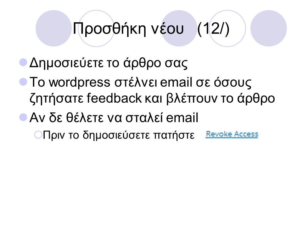 Προσθήκη νέου (12/) Δημοσιεύετε το άρθρο σας Το wordpress στέλνει email σε όσους ζητήσατε feedback και βλέπουν το άρθρο Αν δε θέλετε να σταλεί email 