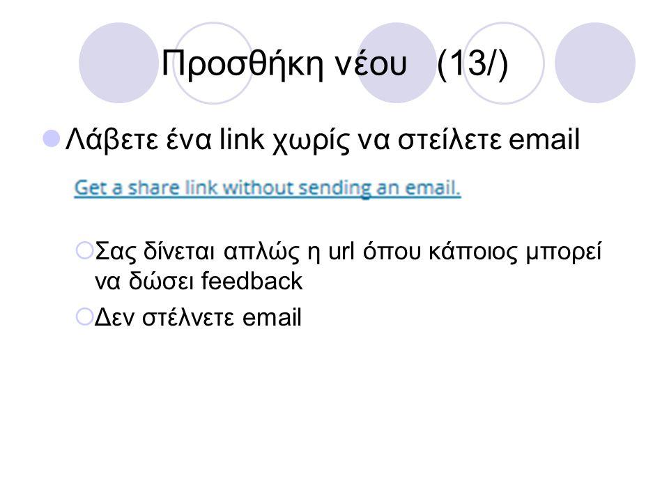 Προσθήκη νέου (13/) Λάβετε ένα link χωρίς να στείλετε email  Σας δίνεται απλώς η url όπου κάποιος μπορεί να δώσει feedback  Δεν στέλνετε email