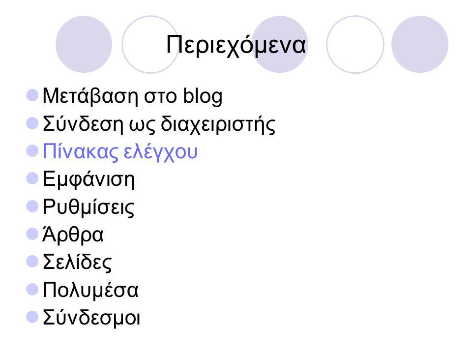 Ανάγνωση (7/11) Απόκρυψη ή εμφάνιση σχετικού περιεχομένου από το blog σας κάτω από ένα άρθρο  Λειτουργεί αν έχετε το λιγότερο 10 posts Απόκρυψη Εμφάνιση Εμφάνιση τίτλων Εμφάνιση εικόνων που έχετε εισάγει ως featured image (βλ.