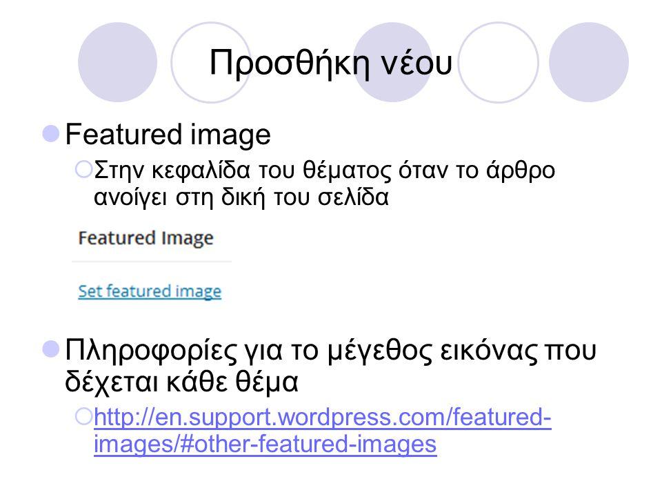 Featured image  Στην κεφαλίδα του θέματος όταν το άρθρο ανοίγει στη δική του σελίδα Πληροφορίες για το μέγεθος εικόνας που δέχεται κάθε θέμα  http:/