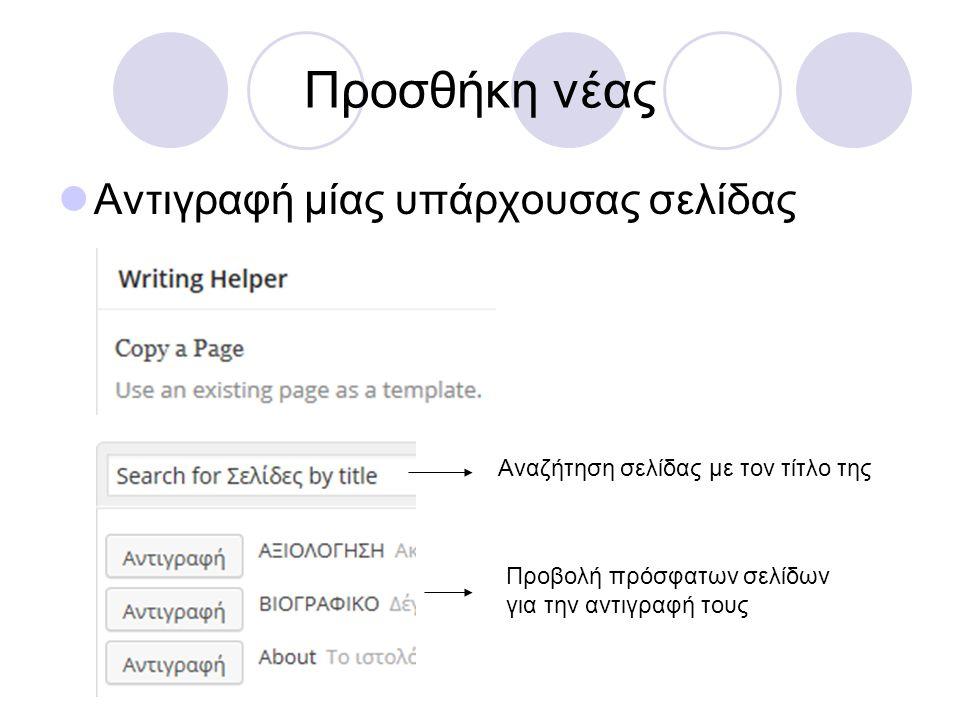 Προσθήκη νέας Αντιγραφή μίας υπάρχουσας σελίδας Αναζήτηση σελίδας με τον τίτλο της Προβολή πρόσφατων σελίδων για την αντιγραφή τους