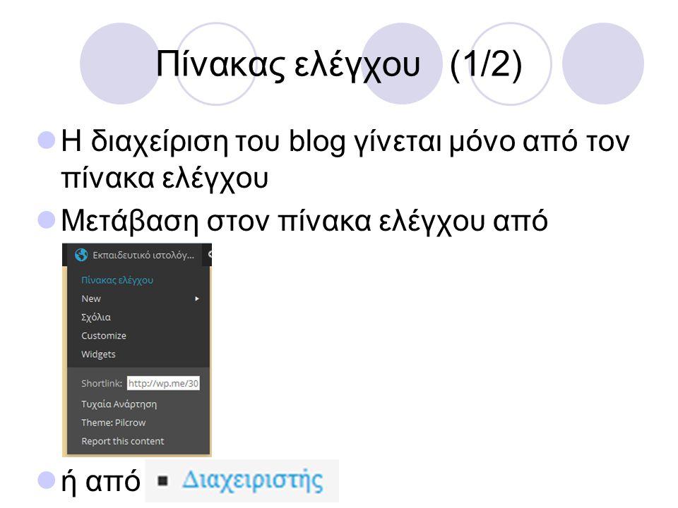 Πίνακας ελέγχου (1/2) Η διαχείριση του blog γίνεται μόνο από τον πίνακα ελέγχου Μετάβαση στον πίνακα ελέγχου από ή από