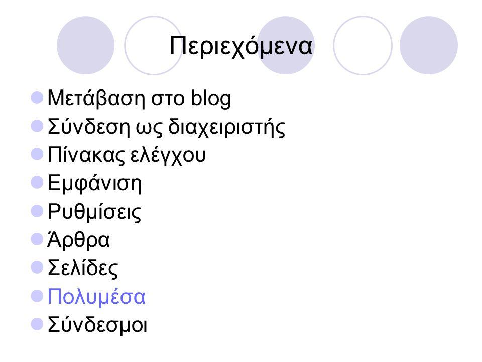Περιεχόμενα Μετάβαση στο blog Σύνδεση ως διαχειριστής Πίνακας ελέγχου Εμφάνιση Ρυθμίσεις Άρθρα Σελίδες Πολυμέσα Σύνδεσμοι