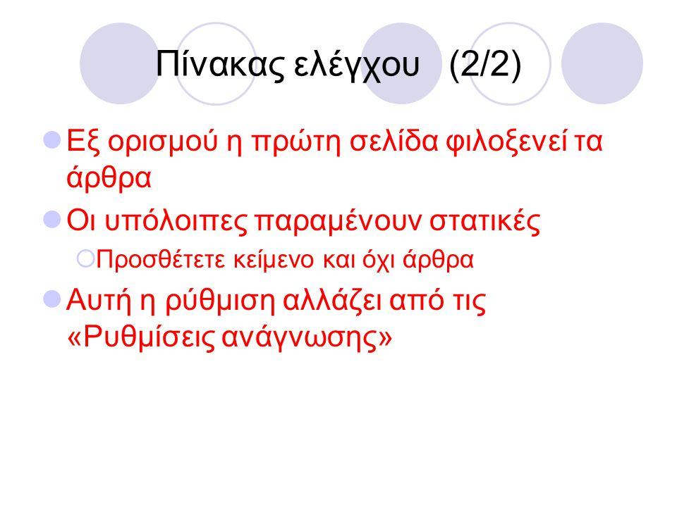Πίνακας ελέγχου (2/2) Εξ ορισμού η πρώτη σελίδα φιλοξενεί τα άρθρα Οι υπόλοιπες παραμένουν στατικές  Προσθέτετε κείμενο και όχι άρθρα Αυτή η ρύθμιση