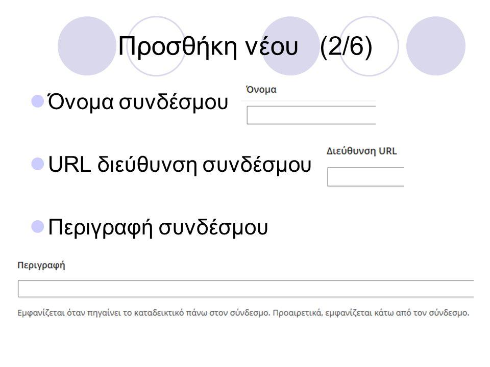 Προσθήκη νέου (2/6) Όνομα συνδέσμου URL διεύθυνση συνδέσμου Περιγραφή συνδέσμου