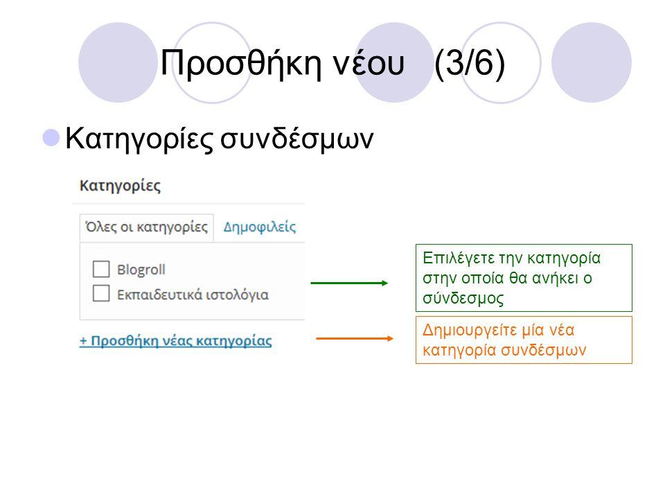 Προσθήκη νέου (3/6) Κατηγορίες συνδέσμων Επιλέγετε την κατηγορία στην οποία θα ανήκει ο σύνδεσμος Δημιουργείτε μία νέα κατηγορία συνδέσμων