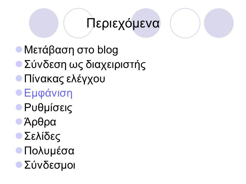Γενικές (2/5) Τίτλος  Αν δεν έχω δώσει τίτλο στο blog μου, εξ ορισμού ως τίτλος του blog είναι το όνομα χρήστη Υπότιτλος  Δεν εμφανίζεται στην ίδια θέση σε όλα τα θέματα