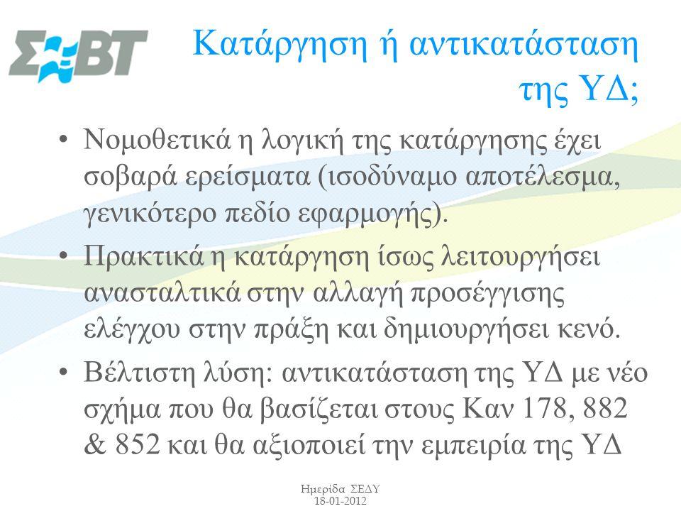 Ημερίδα ΣΕΔΥ 18-01-2012 Κατάργηση ή αντικατάσταση της ΥΔ; Νομοθετικά η λογική της κατάργησης έχει σοβαρά ερείσματα (ισοδύναμο αποτέλεσμα, γενικότερο πεδίο εφαρμογής).
