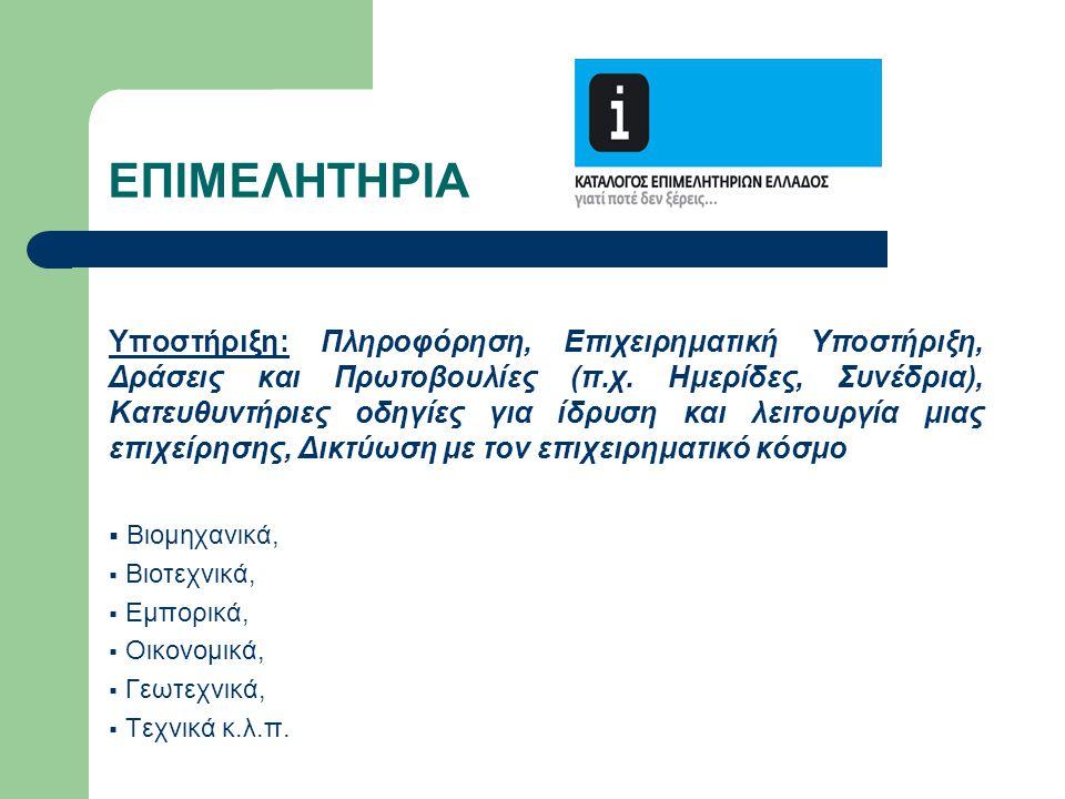 ΕΠΙΜΕΛΗΤΗΡΙΑ Υποστήριξη: Πληροφόρηση, Επιχειρηματική Υποστήριξη, Δράσεις και Πρωτοβουλίες (π.χ. Ημερίδες, Συνέδρια), Κατευθυντήριες οδηγίες για ίδρυση