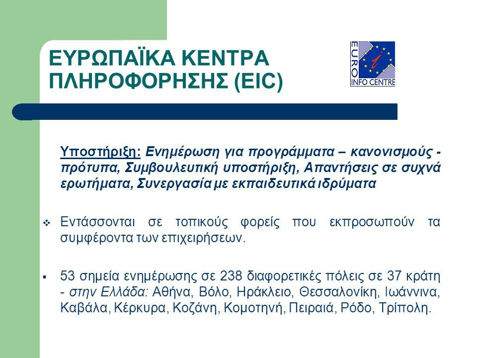 ΕΥΡΩΠΑΪΚΑ ΚΕΝΤΡΑ ΠΛΗΡΟΦΟΡΗΣΗΣ (EIC) Υποστήριξη: Ενημέρωση για προγράμματα – κανονισμούς - πρότυπα, Συμβουλευτική υποστήριξη, Απαντήσεις σε συχνά ερωτή