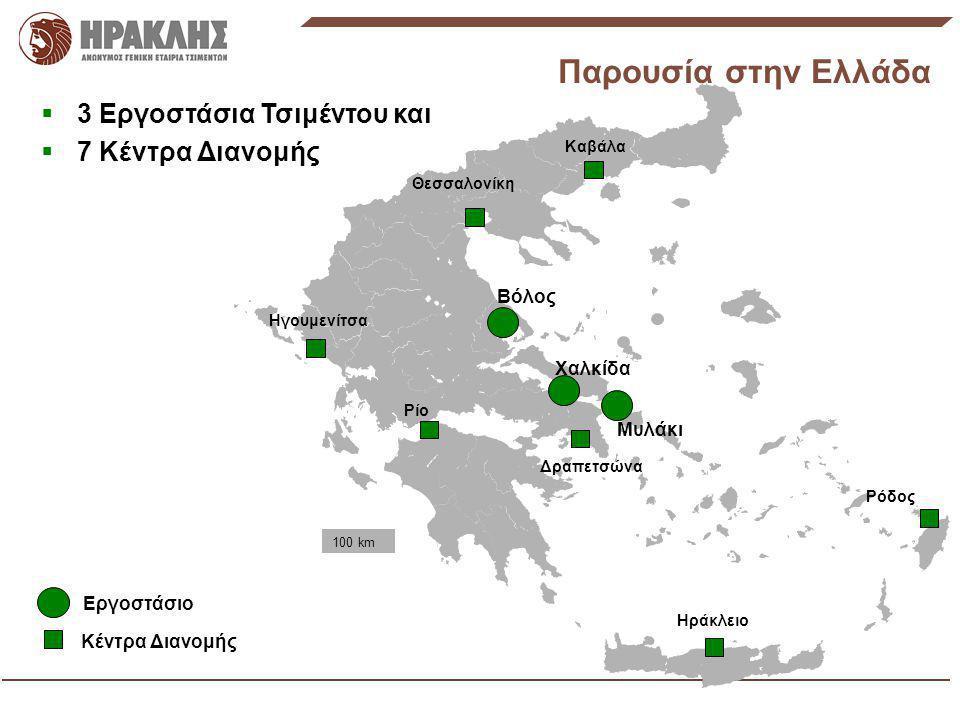 Παρουσία στην Ελλάδα Βόλος Χαλκίδα Μυλάκι  3 Εργοστάσια Τσιμέντου και  7 Κέντρα Διανομής Ηγουμενίτσα Ρίο Θεσσαλονίκη Καβάλα Δραπετσώνα Ηράκλειο Ρόδο