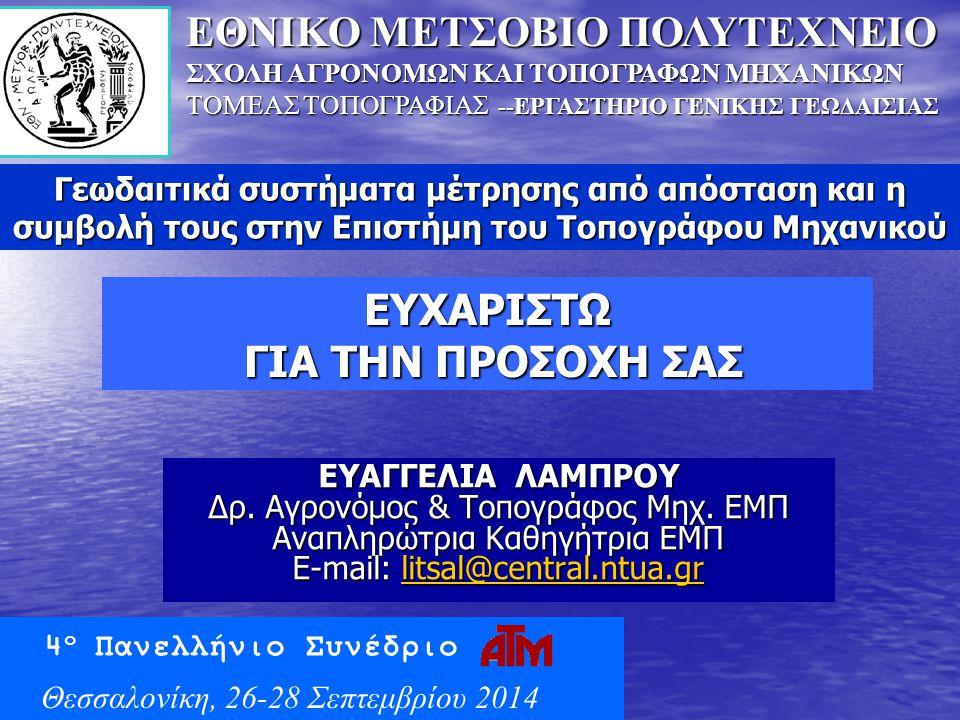 ΕΥΧΑΡΙΣΤΩ ΓΙΑ ΤΗΝ ΠΡΟΣΟΧΗ ΣΑΣ ΕΥΑΓΓΕΛΙΑ ΛΑΜΠΡΟΥ Δρ. Αγρονόμος & Τοπογράφος Μηχ. ΕΜΠ Αναπληρώτρια Καθηγήτρια ΕΜΠ E-mail: litsal@central.ntua.gr litsal@