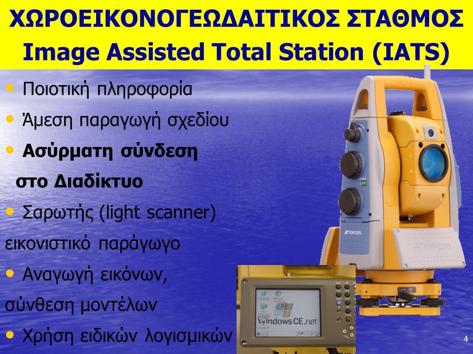 4 ΧΩΡΟΕΙΚΟΝΟΓΕΩΔΑΙΤΙΚΟΣ ΣΤΑΘΜΟΣ Image Assisted Total Station (IATS) Ποιοτική πληροφορία Άμεση παραγωγή σχεδίου Ασύρματη σύνδεση στο Διαδίκτυο Σαρωτής