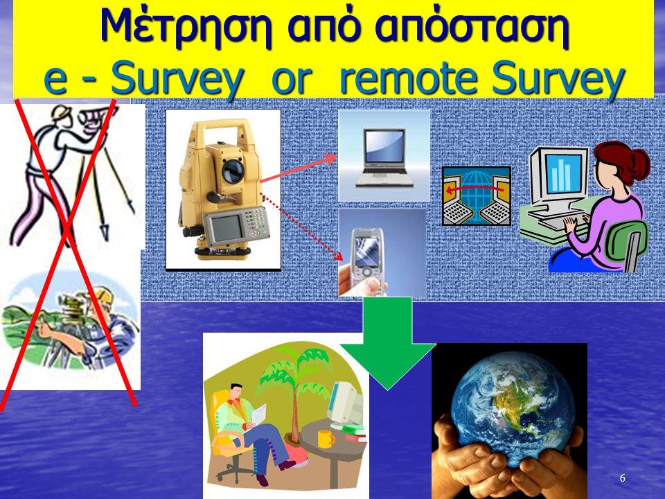 Μέτρηση από απόσταση e - Survey or remote Survey Μέτρηση από απόσταση e - Survey or remote Survey6