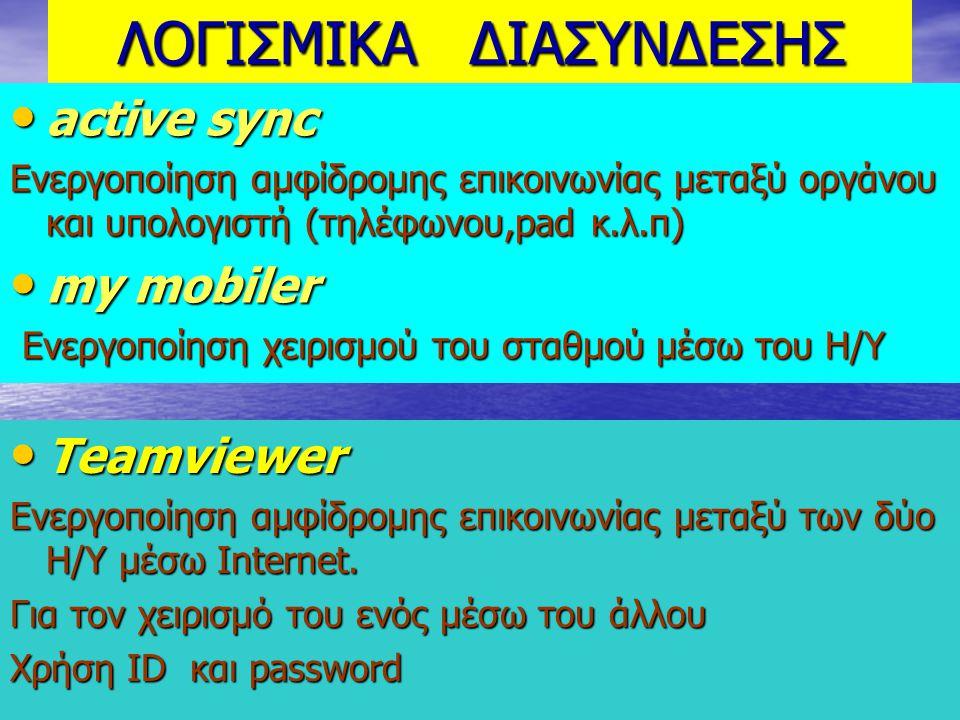 ΛΟΓΙΣΜΙΚΑ ΔΙΑΣΥΝΔΕΣΗΣ active sync active sync Ενεργοποίηση αμφίδρομης επικοινωνίας μεταξύ οργάνου και υπολογιστή (τηλέφωνου,pad κ.λ.π) my mobiler my m