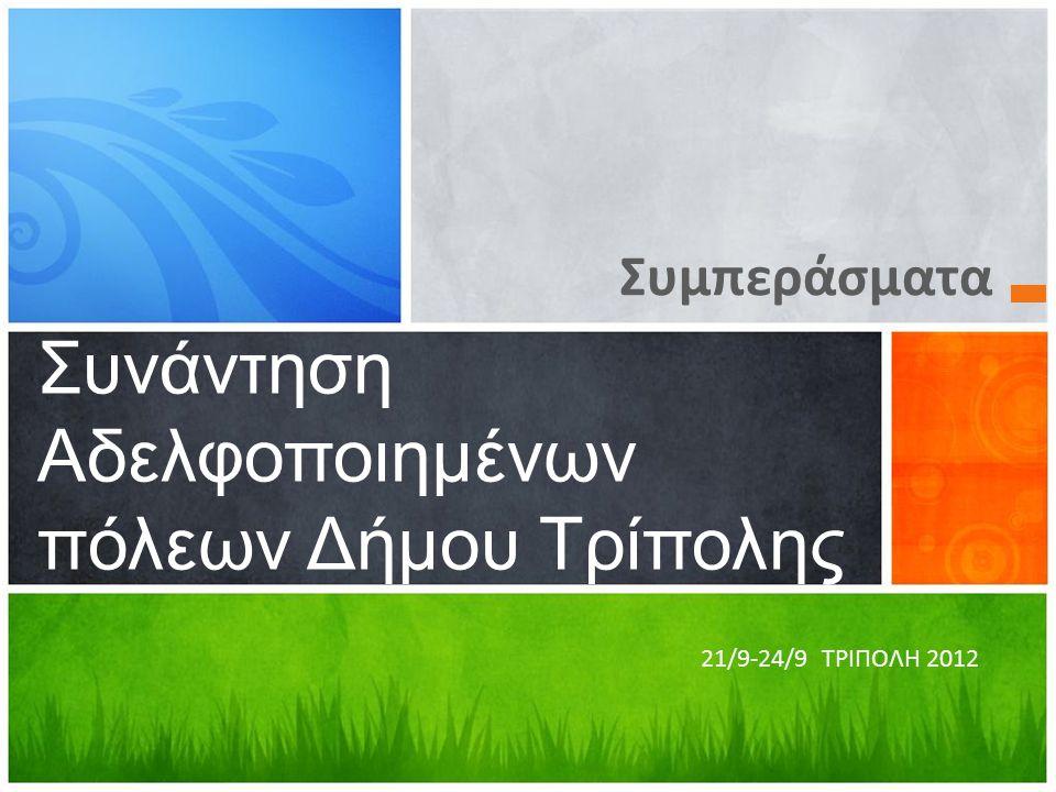 Συμπεράσματα Συνάντηση Αδελφοποιημένων πόλεων Δήμου Τρίπολης 21/9-24/9 ΤΡΙΠΟΛΗ 2012