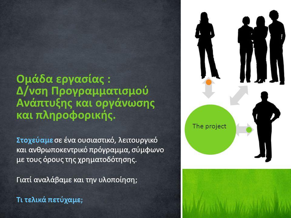 Στοχεύαμε σε ένα ουσιαστικό, λειτουργικό και ανθρωποκεντρικό πρόγραμμα, σύμφωνο με τους όρους της χρηματοδότησης.