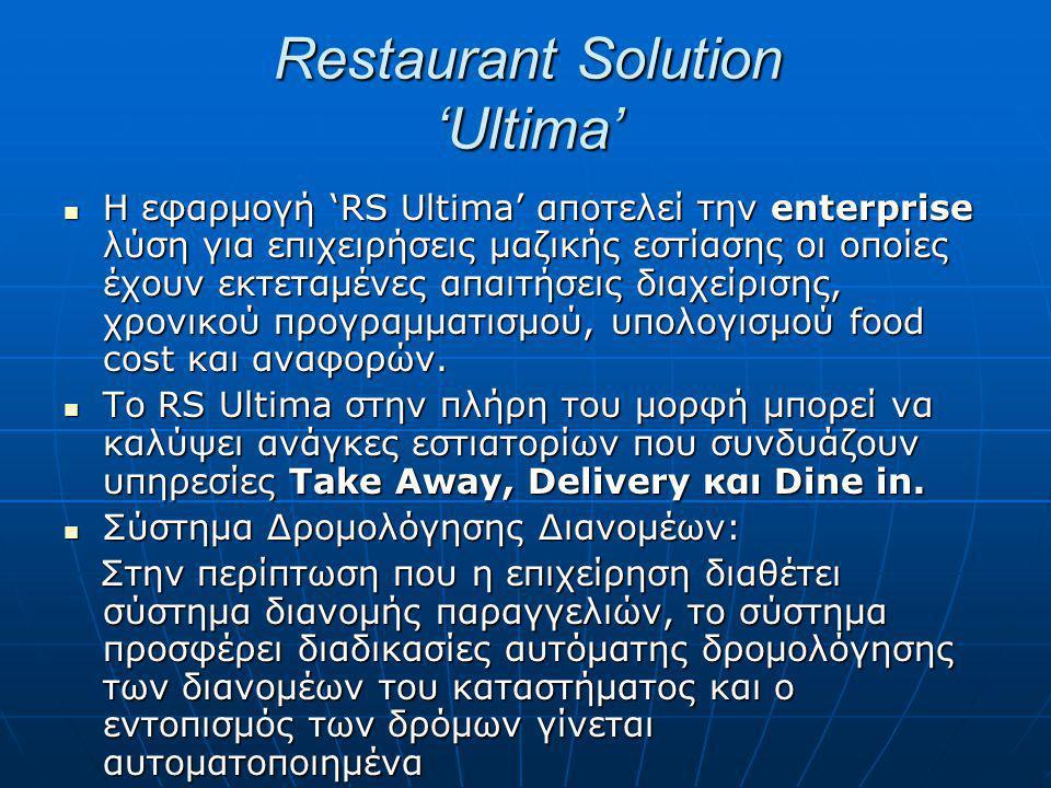 Restaurant Solution 'Ultima' H εφαρμογή 'RS Ultima' αποτελεί την enterprise λύση για επιχειρήσεις μαζικής εστίασης οι οποίες έχουν εκτεταμένες απαιτήσεις διαχείρισης, χρονικού προγραμματισμού, υπολογισμού food cost και αναφορών.