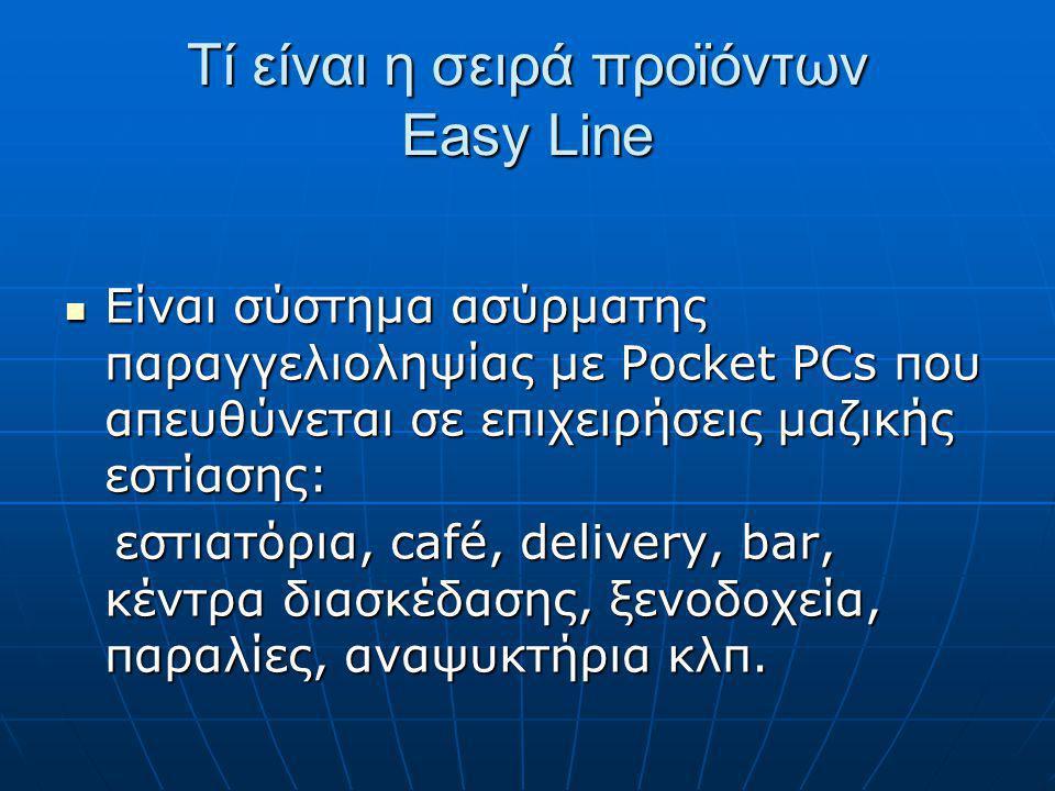 Τί είναι η σειρά προϊόντων Easy Line Είναι σύστημα ασύρματης παραγγελιοληψίας με Pocket PCs που απευθύνεται σε επιχειρήσεις μαζικής εστίασης: Είναι σύστημα ασύρματης παραγγελιοληψίας με Pocket PCs που απευθύνεται σε επιχειρήσεις μαζικής εστίασης: εστιατόρια, café, delivery, bar, κέντρα διασκέδασης, ξενοδοχεία, παραλίες, αναψυκτήρια κλπ.