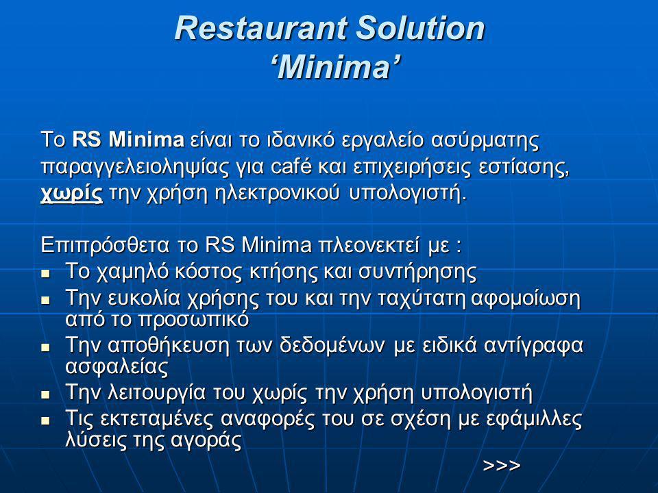Restaurant Solution 'Minima' Είσοδος με κωδικό και προφίλ ανά σερβιτόρο Είσοδος με κωδικό και προφίλ ανά σερβιτόρο Κατάσταση τραπεζιών με χρωματικό διαχωρισμό για διαθεσιμότητα, έκδοση λογαριασμού και εξέλιξη παραγγελίας.