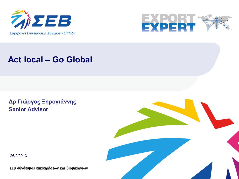 1 1 Act local – Go Global 26/9/2013 Δρ Γιώργος Ξηρογιάννης Senior Advisor