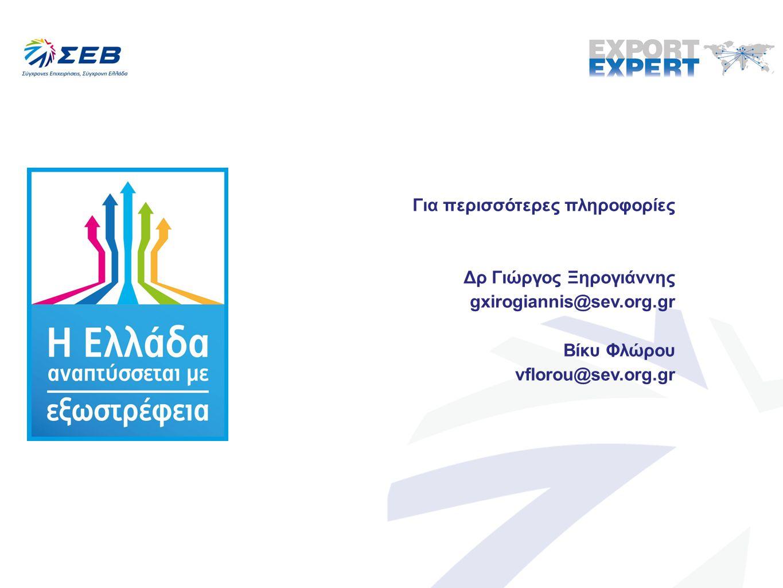 Για περισσότερες πληροφορίες Δρ Γιώργος Ξηρογιάννης gxirogiannis@sev.org.gr Βίκυ Φλώρου vflorou@sev.org.gr