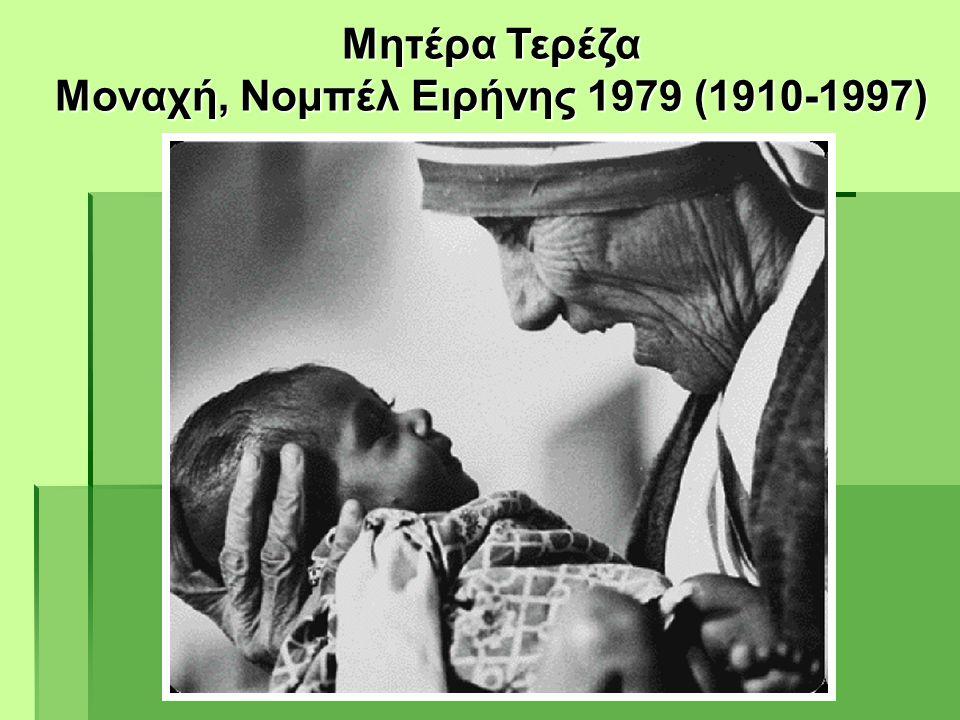 Μητέρα Τερέζα Μοναχή, Νομπέλ Ειρήνης 1979 (1910-1997)