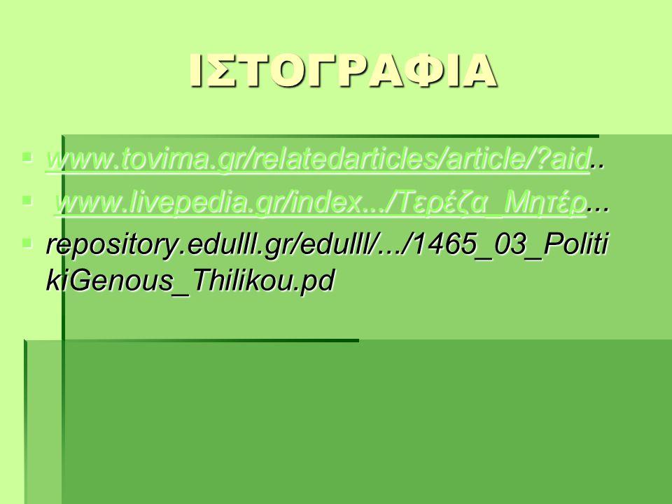 ΙΣΤΟΓΡΑΦΙΑ  www.tovima.gr/relatedarticles/article/?aid..