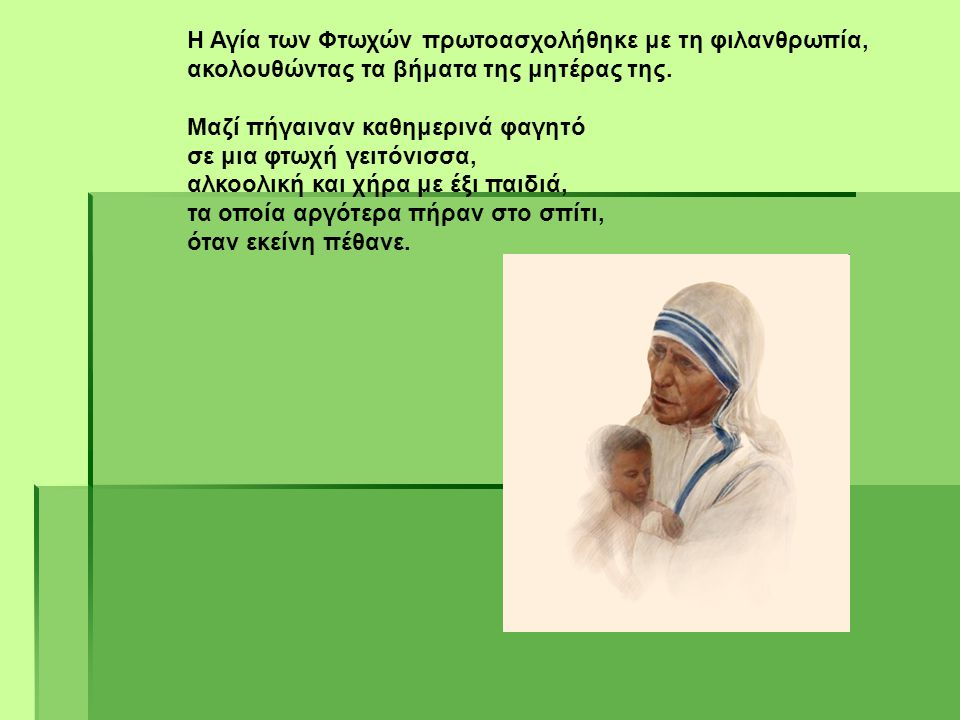 Η Αγία των Φτωχών πρωτοασχολήθηκε με τη φιλανθρωπία, ακολουθώντας τα βήματα της μητέρας της.