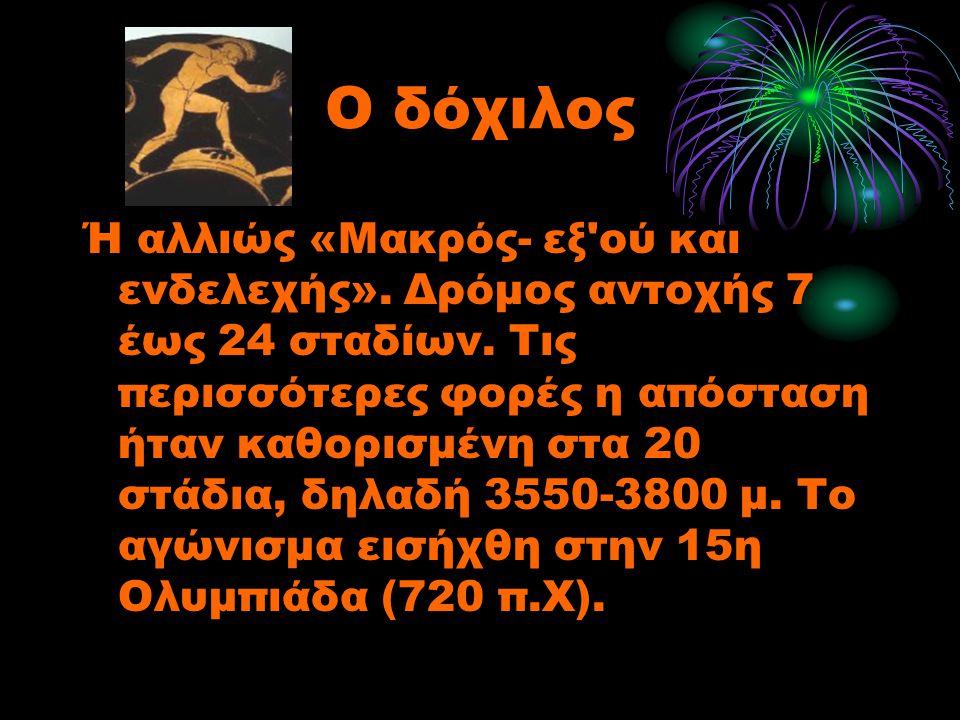 Ο οπλιτής Εισάγεται στους Ολυμπιακούς Αγώνες το 520 π.Χ., δηλαδή στην 65η Ολυμπιάδα.