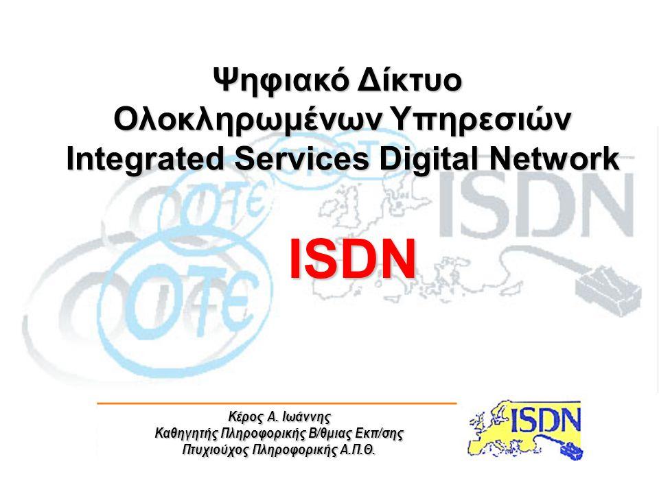 Κέρος Α. Ιωάννης Καθηγητής Πληροφορικής Β/θμιας Εκπ/σης Πτυχιούχος Πληροφορικής Α.Π.Θ. Ψηφιακό Δίκτυο Ολοκληρωμένων Υπηρεσιών Integrated Services Digi
