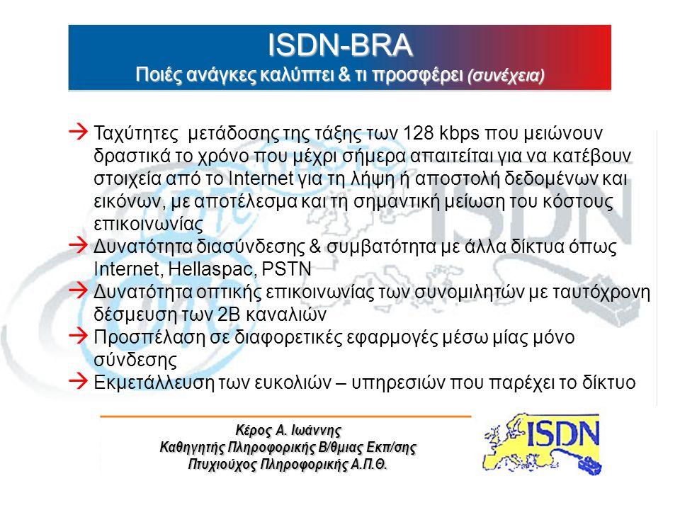 Κέρος Α. Ιωάννης Καθηγητής Πληροφορικής Β/θμιας Εκπ/σης Πτυχιούχος Πληροφορικής Α.Π.Θ. ISDN-BRA Ποιές ανάγκες καλύπτει & τι προσφέρει (συνέχεια) à Ταχ