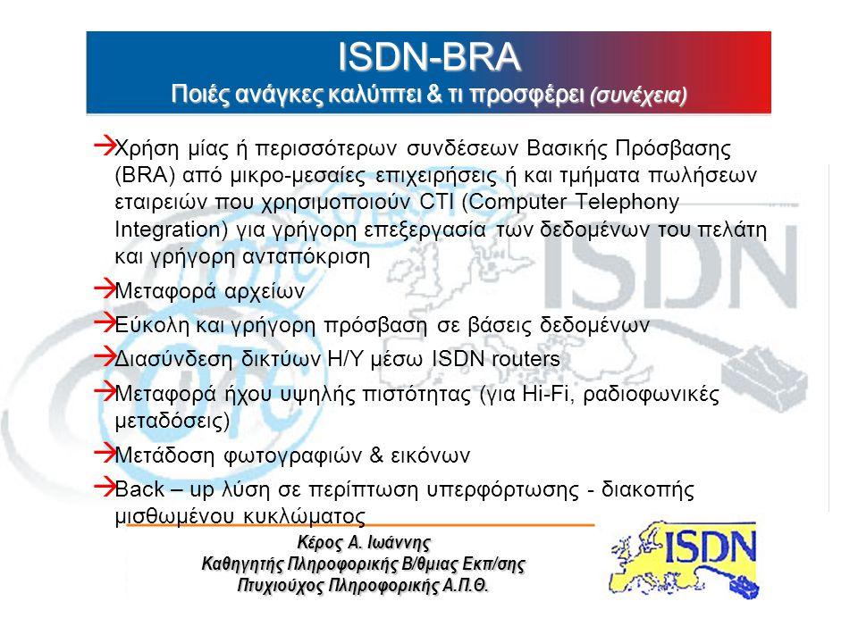 Κέρος Α. Ιωάννης Καθηγητής Πληροφορικής Β/θμιας Εκπ/σης Πτυχιούχος Πληροφορικής Α.Π.Θ. ISDN-BRA Ποιές ανάγκες καλύπτει & τι προσφέρει (συνέχεια) à Χρή
