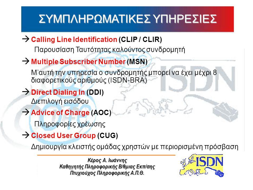 Κέρος Α. Ιωάννης Καθηγητής Πληροφορικής Β/θμιας Εκπ/σης Πτυχιούχος Πληροφορικής Α.Π.Θ. ΣΥΜΠΛΗΡΩΜΑΤΙΚΕΣ ΥΠΗΡΕΣΙΕΣ à Calling Line Identification (CLIP /