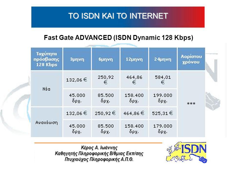 Κέρος Α. Ιωάννης Καθηγητής Πληροφορικής Β/θμιας Εκπ/σης Πτυχιούχος Πληροφορικής Α.Π.Θ. ΤO ISDN ΚΑΙ ΤΟ INTERNET Fast Gate ADVANCED (ISDN Dynamic 128 Kb