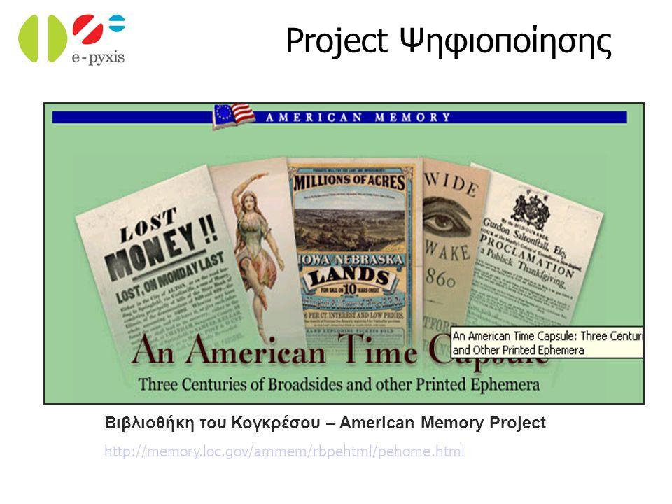 Project Ψηφιοποίησης Βιβλιοθήκη του Κογκρέσου – American Memory Project http://memory.loc.gov/ammem/rbpehtml/pehome.html