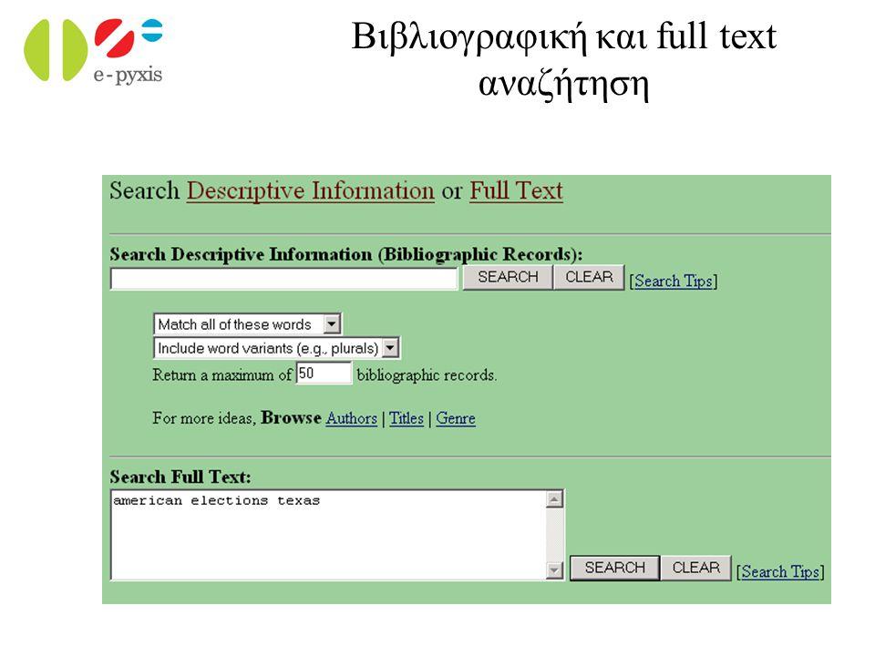 Βιβλιογραφική και full text αναζήτηση