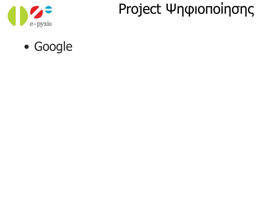 Project Ψηφιοποίησης Google