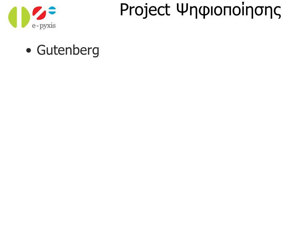 Project Ψηφιοποίησης Gutenberg