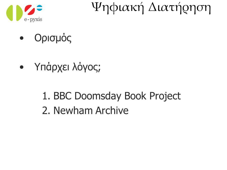 Ψηφιακή Διατήρηση Ορισμός Υπάρχει λόγος; 1.BBC Doomsday Book Project 2.Newham Archive