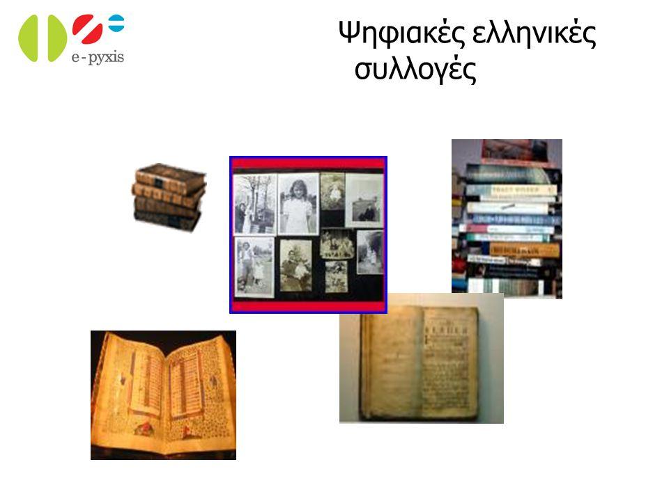 Ψηφιακές ελληνικές συλλογές