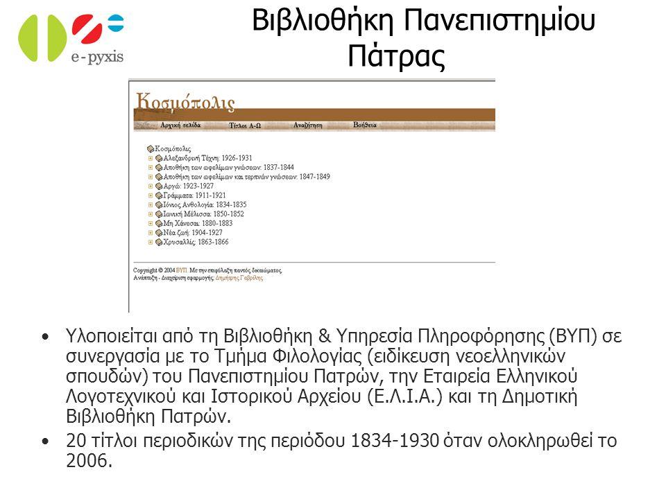 Βιβλιοθήκη Πανεπιστημίου Πάτρας Υλοποιείται από τη Βιβλιοθήκη & Υπηρεσία Πληροφόρησης (ΒΥΠ) σε συνεργασία με το Τμήμα Φιλολογίας (ειδίκευση νεοελληνικών σπουδών) του Πανεπιστημίου Πατρών, την Εταιρεία Ελληνικού Λογοτεχνικού και Ιστορικού Αρχείου (Ε.Λ.Ι.Α.) και τη Δημοτική Βιβλιοθήκη Πατρών.